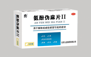 氨酚伪麻片II