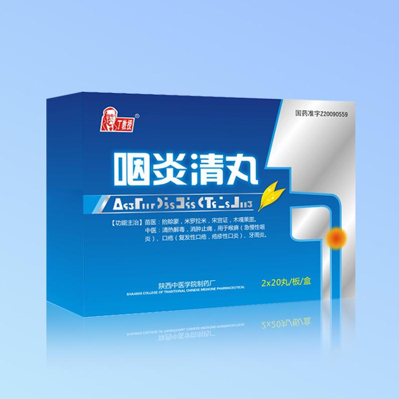 咽炎清丸 清热解毒 慢性咽炎