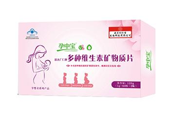 孕中宝多种维生素矿物质片
