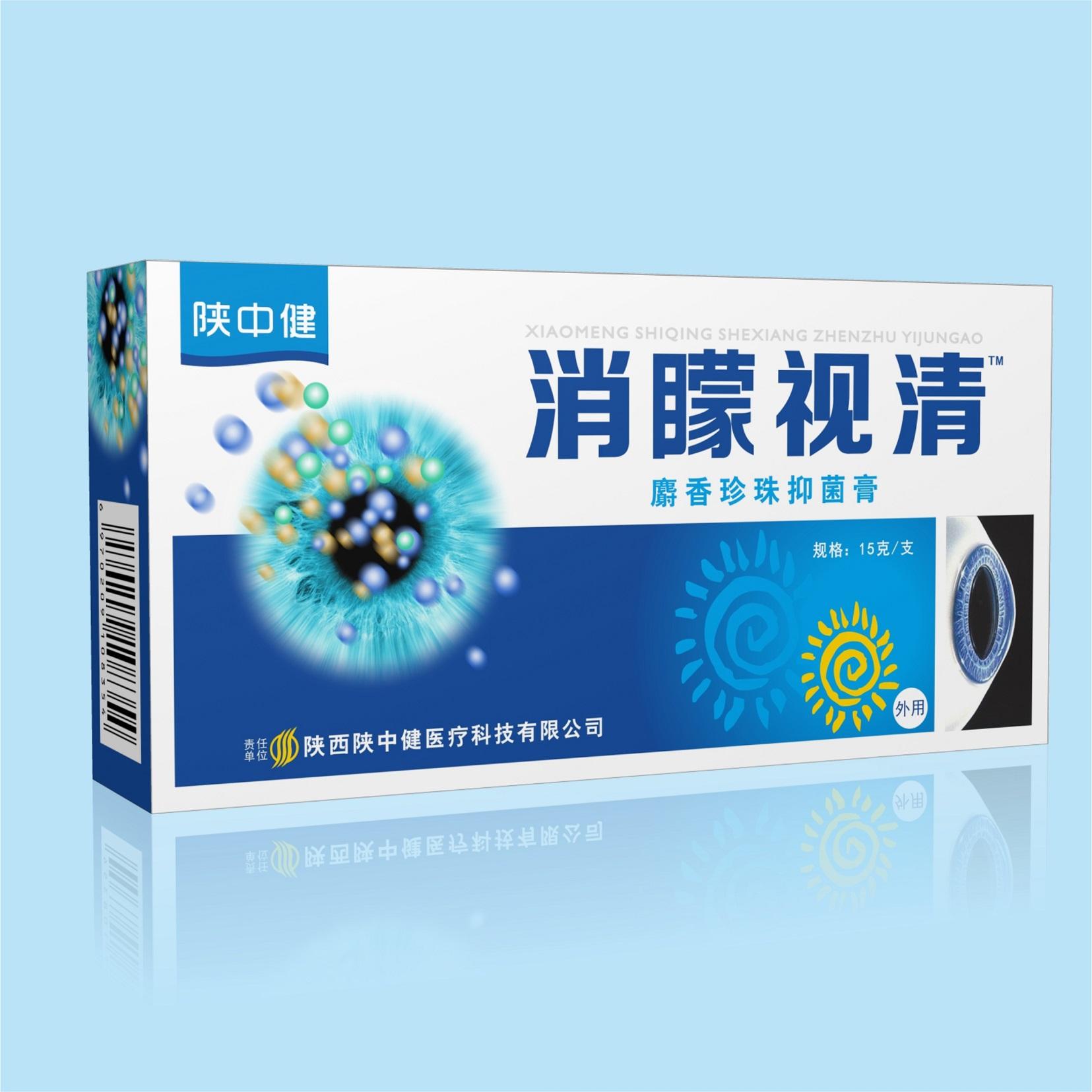 消矇视清®麝香珍珠抑菌膏